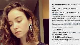 Новая солистка группы SEREBRO -  Анастасия Грибкова  может стать новой солисткой SEREBRO