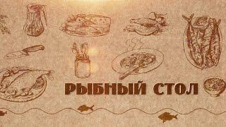 Жареная белорыбица