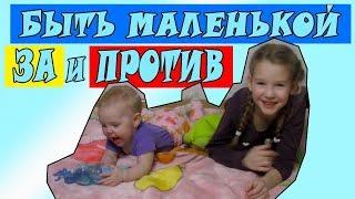 Быть маленькой ЗА и ПРОТИВ / Видео для детей