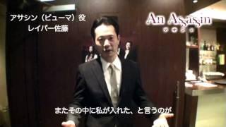 ピューマ役を演じられたレイパー佐藤さんよりコメントを頂きました! 映...