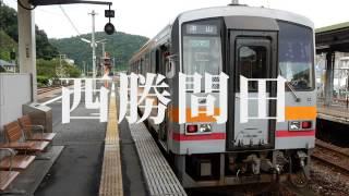 絢香の三日月で姫新線の新見→姫路間の駅名です。 綺麗に終わらせるために1番から一気に最後に飛んでいるので相変わらずカラオケで歌うことは出来ませんが、ご了承 ...