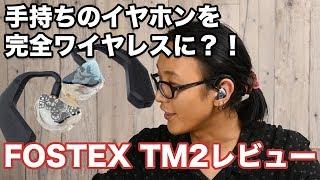 手持ちのイヤホンを完全ワイヤレス化?!FOSTEX TM2 のご紹介です!