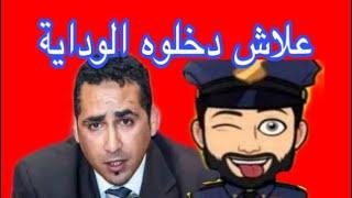 الفرقة الوطنية تستدعي النقيب لدخل المديمي الوداية..maroc news  هاشتاق   touhfa show hanane panorama