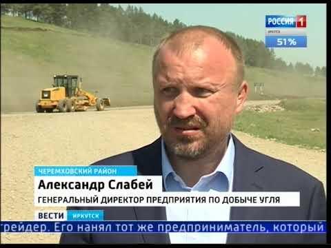 Выпуск «Вести-Иркутск» 11.06.2019 (17:00)