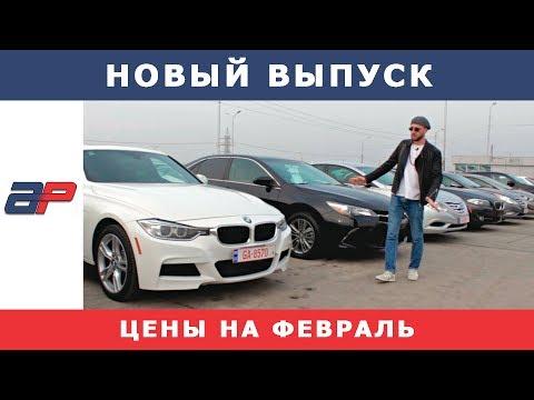 Авто из США в Грузии на AUTOPAPA (февраль 2019) часть 3