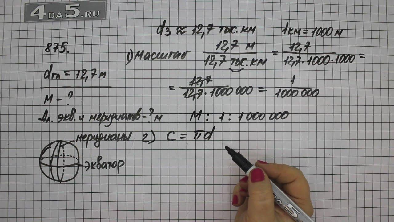 Гдз по математике за 6-ой класс алдамуратова т. а
