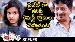 Chemistry Lecturer Blackmails a Girl | Oka Criminal Prema Katha Telugu Movie Scenes | Manoj Nandam