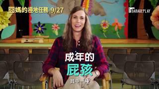 【囧媽的極地任務】幕後花絮-奧黛莉篇 9/27(五) 活出自我