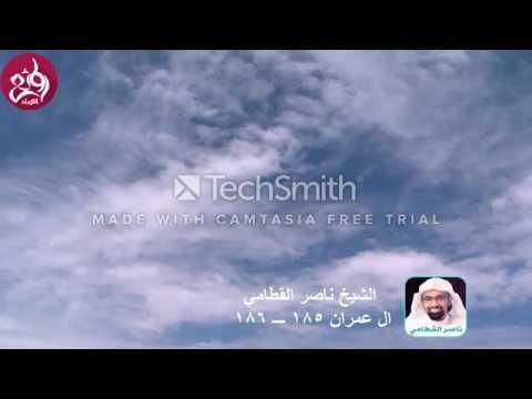 مزامير الفرقان (كل نفس ذائقة الموت)الشيخ ناصر القطامي