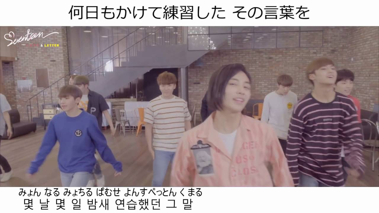 日本語字幕カナルビ Seventeen 예쁘다 Pretty U Youtube
