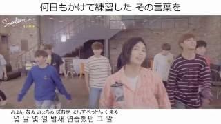 【日本語字幕カナルビ】SEVENTEEN 예쁘다(Pretty U)