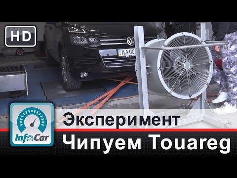 Чипуем Touareg до 305 л.с. Эксперимент InfoCar.ua