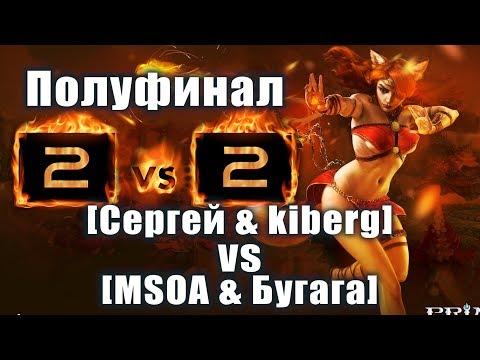 видео: Полуфинал[2х2] sub-турич! [Сергей & kiberg] vs [my skill own all & Бугага]  prime world