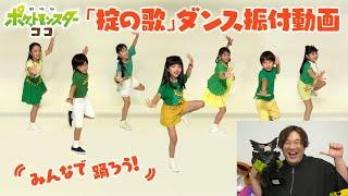 【公式】「掟の歌」ダンス 振付動画