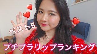 プチプラリップランキング♡ベスト5!