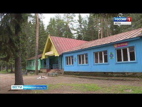 Детские лагеря Кировской области распахнут двери первого июля (ГТРК Вятка)