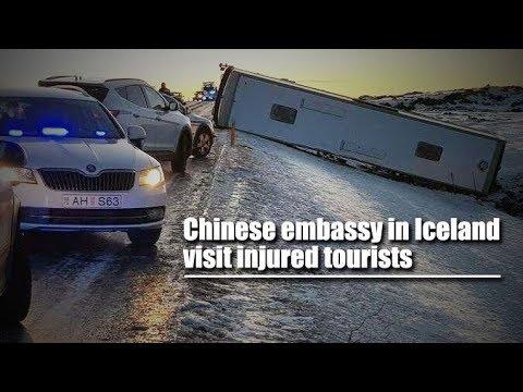 Live: Chinese embassy staff in Iceland visit injured tourists 中国驻冰岛大使馆人员探望受伤中国游客