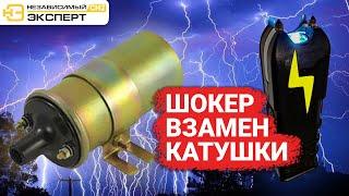 ШОКЕР ВМЕСТО КАТУШКИ ЗАЖИГАНИЯ!