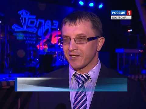 7ddbfed1317d Костромской «Топаз» отметил 25-летие - YouTube