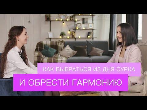 Как выбраться из дня сурка и обрести гармонию // История выпускницы Ларисы Корешковой