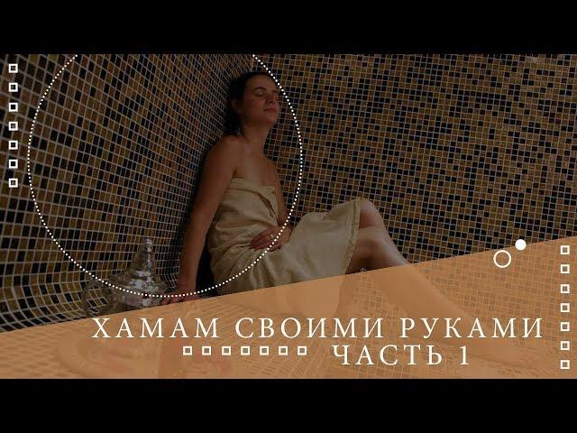 ✅Строительство турецкой бани хамам своими руками. Часть 1🌡Все о хамаме ⚜⚜⚜