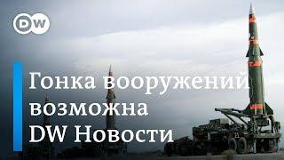 Самая опасная ракета: Трамп и Путин все ближе к новой гонке вооружений - DW Новости (04.12.2018)