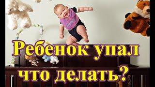 Ребенок упал с кровати что делать Доктор Краснова. The Child Fell Off The Bed What To Do
