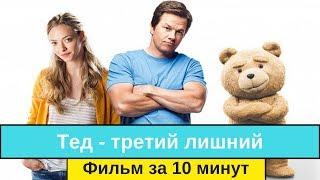 Тед третий лишний   фильм за 10 минут