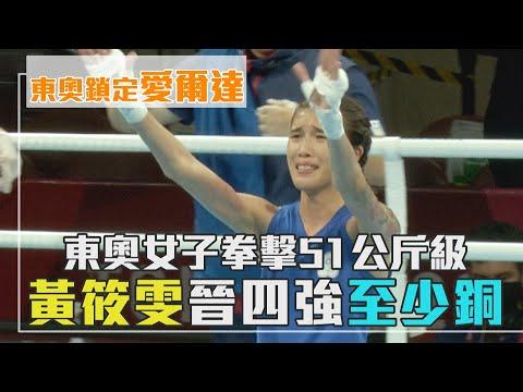 東奧女子拳擊51公斤級 黃筱雯晉四強至少銅|愛爾達電視20210801