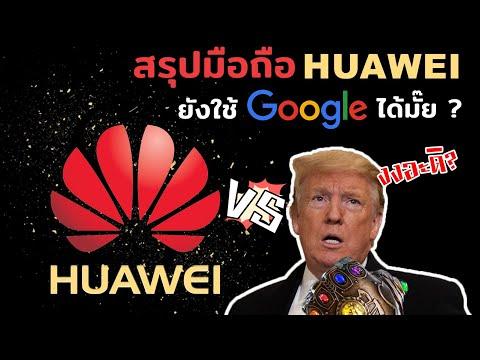 สรุปมือถือ Huawei ยังใช้ Google ได้มั้ย? เคลียร์ทุกประเด็น [22/05/19] - วันที่ 24 May 2019