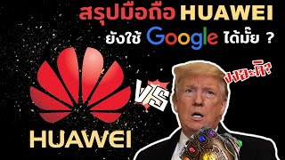สรุปมือถือ Huawei ยังใช้ Google ได้มั้ย? เคลียร์ทุกประเด็น [22/05/19]