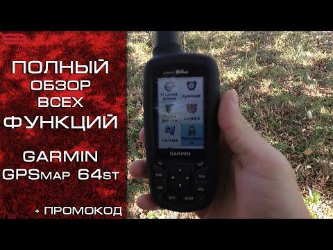 Навигатор Garmin GPSmap 64st - полная настройка + лайфхак (Часть 1)