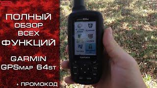 обзор Навигатора Garmin GPSmap 64st - (Часть 2)