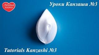 Уроки Канзаши №3 Треугольный вывернутый лепесток канзаши
