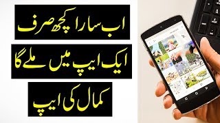 Best Android App With Amazing Smart Tools Urdu/Hindi