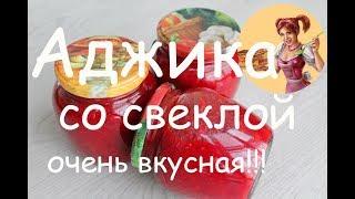 АДЖИКА СО СВЕКЛОЙ. Очень вкусная!!!