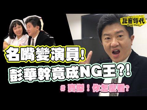 【社畜時代】名嘴轉演員!彭華幹竟變NG王?! feat.彭華幹 花絮