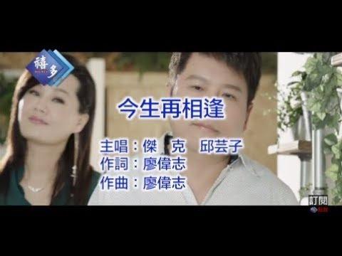傑克vs邱芸子-今生再相逢﹝卡拉版﹞【KTV導唱字幕】