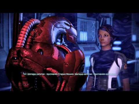Mass Effect 2 Легион