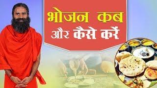 भोजन कब और कैसे करें ? | Swami Ramdev