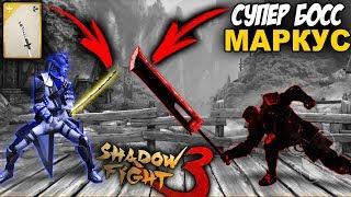 СУПЕР БОСС МАРКУС Shadow Fight 3 - Вестники 3 глава