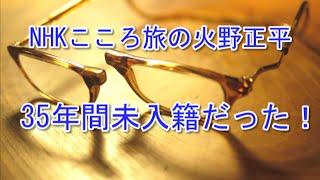 NHKこころ旅の火野正平、35年間未入籍だった!