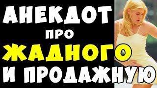АНЕКДОТ про Продажную Женщину и Рассчетливого Комерсанта Самые Смешные Свежие Анекдоты