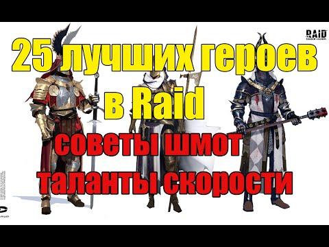 25 лучших героев в Raid: Shadow Legends