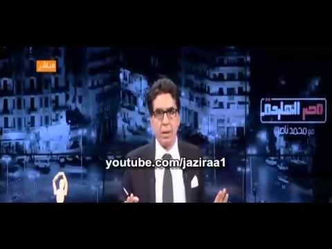 اقوى تريقة لمحمد ناصر على خناقة مرتضى منصور مع لميس الحديدى  راضعين بزا*