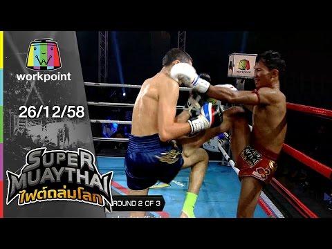 SUPER MUAYTHAI ไฟต์ถล่มโลก | EP. 8 | 26 ธ.ค. 58 Full HD