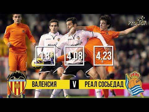 Ставки На Матч Реал Сосьедад Галатасарай