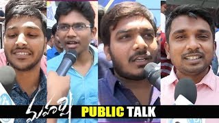 Maharshi Movie Public Talk | Maharshi Movie Public Reaction | Maharshi Review And Rating | FL