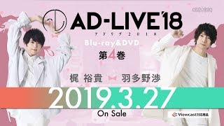 https://ad-live-project.com/ 「AD-LIVE 2018」Blu-ray&DVD vol.4 9.23...