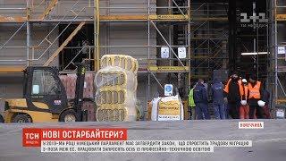 Німеччина відкриває ринок праці для українців